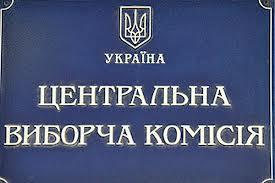 """ЦВК: """"Під час виборчої кампанії-2012 зафіксовані старі технології реєстрації """"клонів"""""""