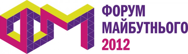 Анонс заходу «Форум Майбутнього 2012»