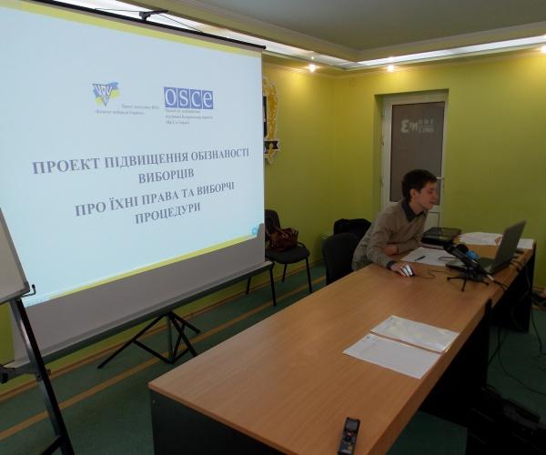 У Тернополі презентували  вебінари для виборців