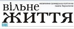 З Днем народження газету «Вільне життя плюс»!