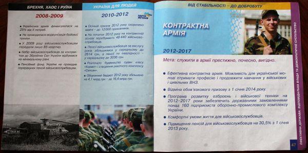 Партія регіонів використовує …російську армію