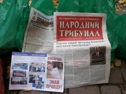 Скандал між «УДАРом» та «Свободою» виник через газети з «чорнухою»