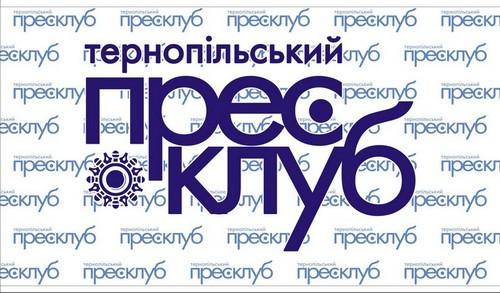 До уваги ЗМІ! 28 жовтня День виборів з Тернопільським прес-клубом.