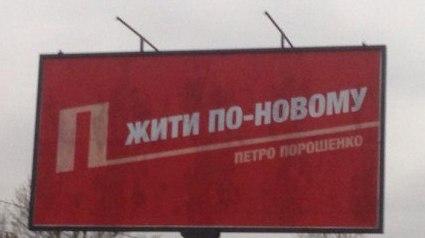 bilb poroshenko