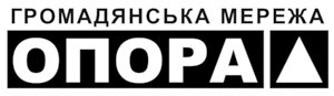 Як голосувала Україна. Оцінка ОПОРИ