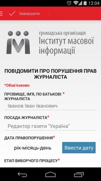 ІМІ та ОПОРА розробили безкоштовний мобільний додаток для журналістів, що працюватимуть на виборах