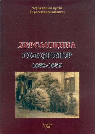 Херсонці молилися одночасно за душі жертв Голодомору та загиблих на Майдані