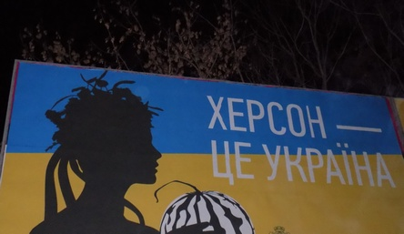 «Херсон – це Україна!»