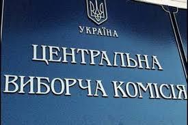 Сьогодні стартує виборчий процес  у 26 об'єднаних громадах Тернопільщини: ЦВК оголосила в них перші місцеві вибори