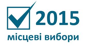ДЕНЬ ВИБОРІВ-2015 з Тернопільським прес-клубом