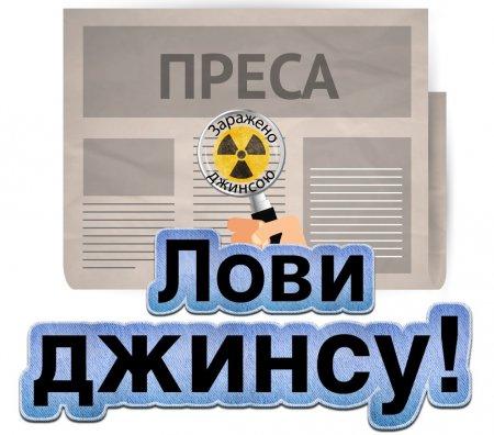 """До 20 жовтня триває прийом робіт на конкурс """"Лови джинсу!"""""""