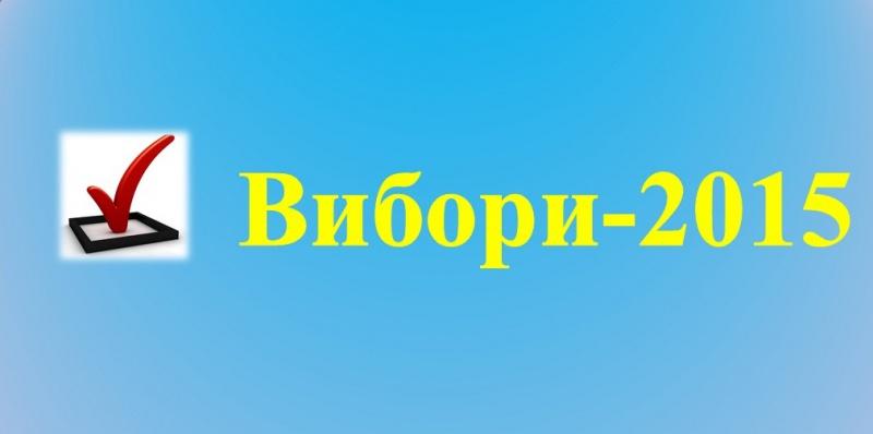04 листопада 2015 року о 12:00 у прес-клубі коаліція НУО «За прозорі вибори» підсумує перебіг виборчої кампанії на Тернопільщині в усіх її проявах