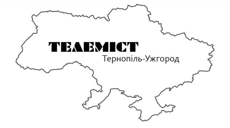 Телеміст Тернопіль-Ужгород. Тема «Переселенці й місцеві громади»