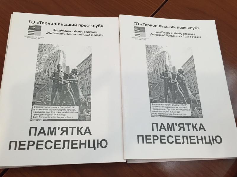 Пам'ятку для переселенців підготував Тернопільський прес-клуб