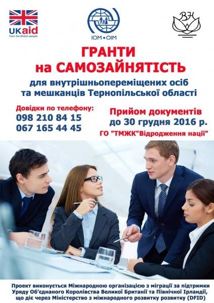 Гранти на самозайнятість для внутрішньо переміщених осіб та місцевих громад Тернопільщини