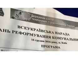 На нараді з питань реформування комунальних газет дали покрокові інструкції з юридичних питань