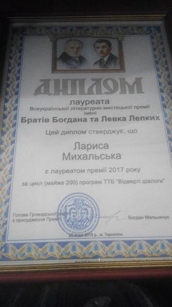 Вітаємо Ларису Михальську із заслуженою нагородою