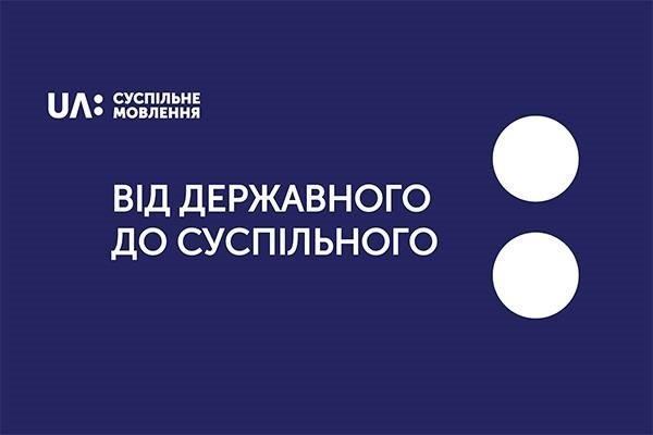 Оголошено конкурс на посади менеджера та продюсера для Тернопільської філії НСТУ