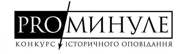 Конкурс історичного оповідання «ProМинуле»
