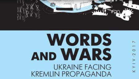 «Слова і війни: Україна в боротьбі з кремлівською пропагандою»