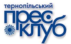 Тернопільський прес-клуб