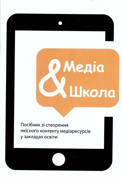 Донецький прес-клуб розробив посібник «Медіа&Школа»