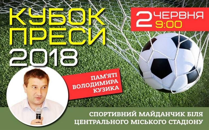 2 червня – «Кубок преси-2018»