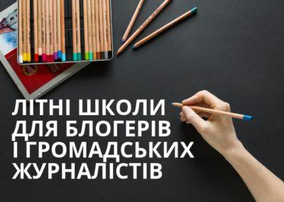 «Літня школа блогерів та громадських журналістів»