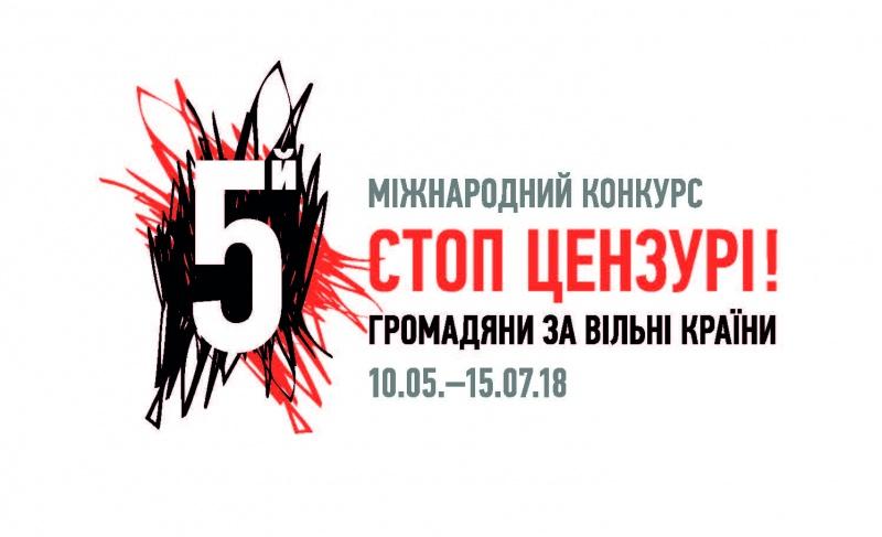 Розпочався5-й Міжнародний конкурс «Стоп цензурі! Громадяни за вільні країни».