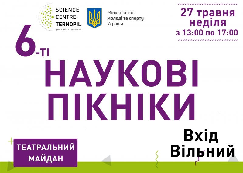 27 травня наукова подія року – 6-ті Наукові Пікніки!