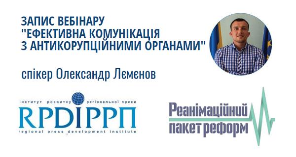 Запис вебінару «Ефективна комунікація з антикорупційними органами»