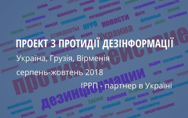 Журналістів запрошують до участі у міжнародному проекті з протидії дезінформації