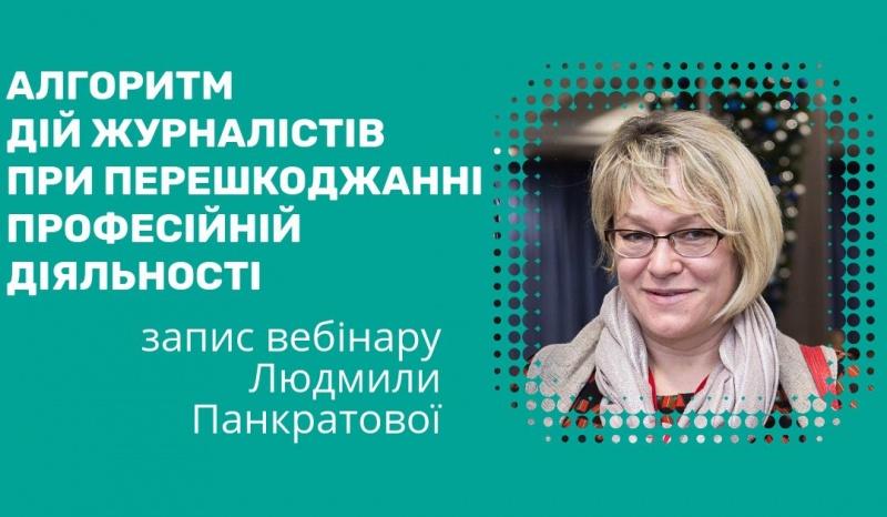 Що робити, коли перешкоджають журналістам, – запис вебінару Людмили Панкратової