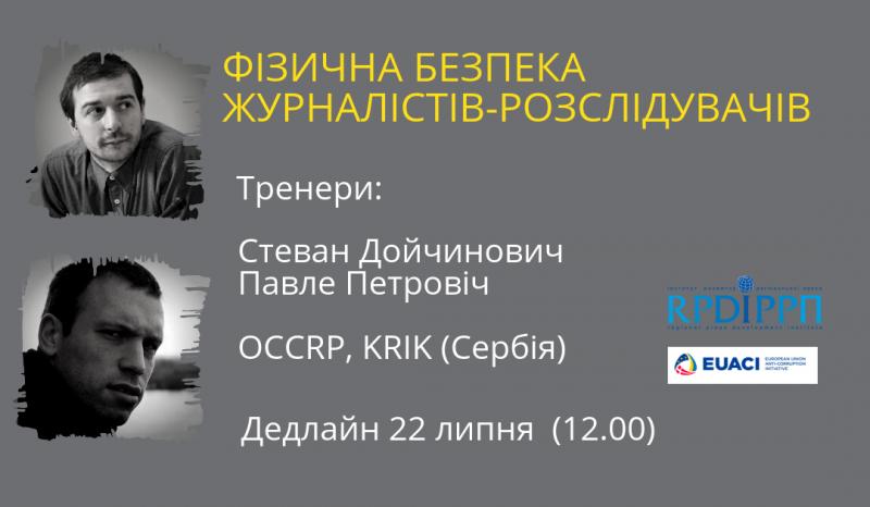 Журналістів-розслідувачів очікують у Києві