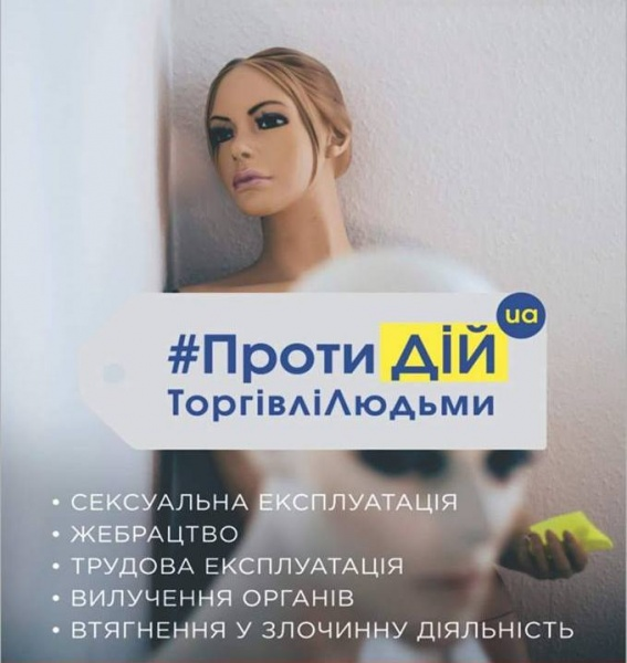 30 липня об 11.00 у прес-клубі розкажуть про проведення в області загальнонаціональної інформаційної кампанії #протиДІЙ торгівлі людьми