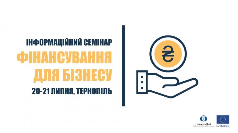 20-21 липня у Тернополі  відбудеться важливий семінар щодо фінансування для бізнесу