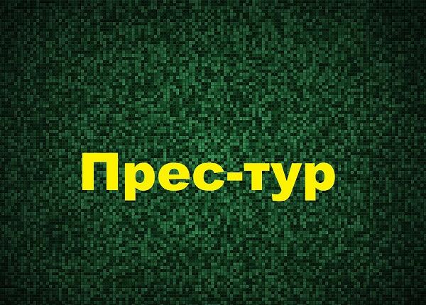 25 липня  прес-тур для журналістів Тернопільської області у Великогаївську сільську об'єднану територіальну громаду