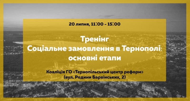 20 липня запрошують на тренінг «Соціальне замовлення у Тернополі: основні етапи»