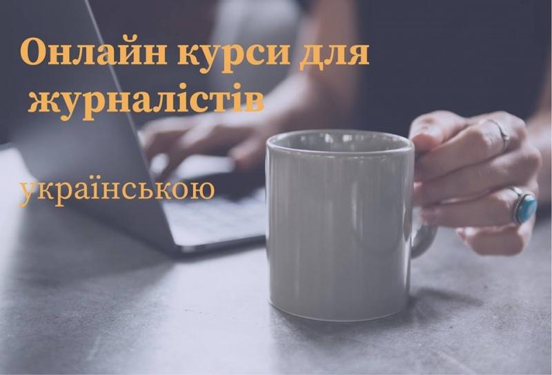 Онлайн-курси для журналістів