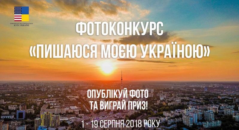 Пишаюся моєю Україною