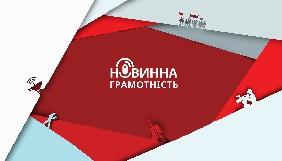 Онлайн-курс «Новинна грамотність»