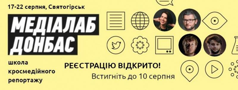 Молодих журналістів запрошують у Святогірськ на Літню Школу кросмедійного репортажу