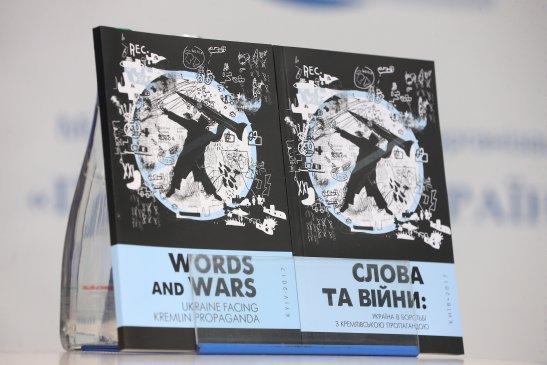 «Слова та війни» – серед книжкових лідерів літа