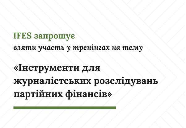 «Інструменти для журналістських розслідувань партійних фінансів»