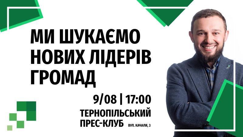 09 серпня о 17.00 у прес-клубі  презентація проекту «Нові лідери Громад» в Тернополі