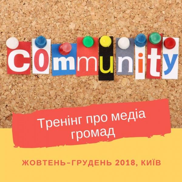 Тренінг «Community Media: комунікації, розвиток, монетизація»