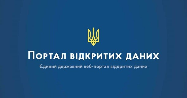 Запустили оновлений портал відкритих даних Data.gov.ua