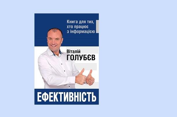 «Ефективність: книга для тих, хто працює з інформацією»