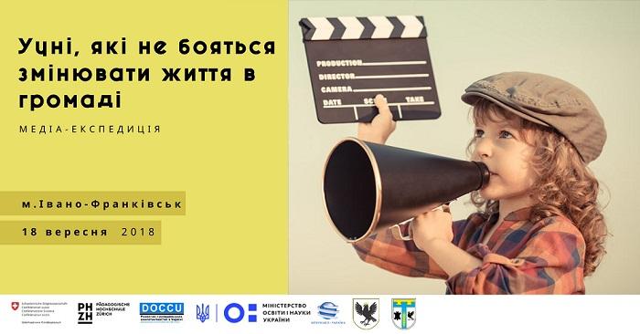 Медіа-експедиція до Івано-Франківщини: як учні змінюють життя громади