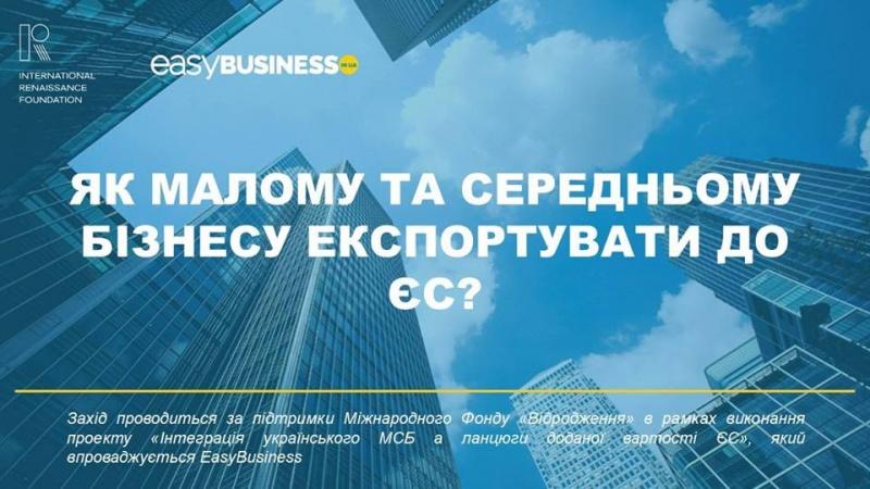 """08 вересня о 14.00 у прес-клубі тренінг """"Як малому та середньому бізнесу експортувати до ЄС"""""""